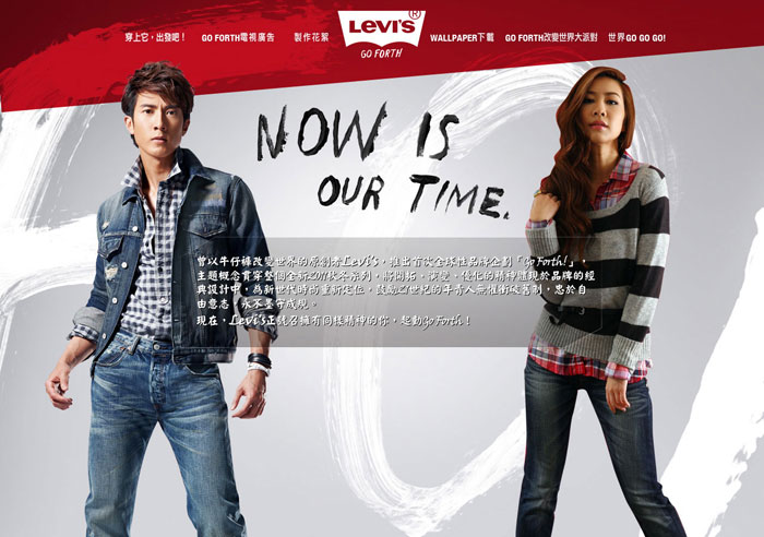 levis go forth